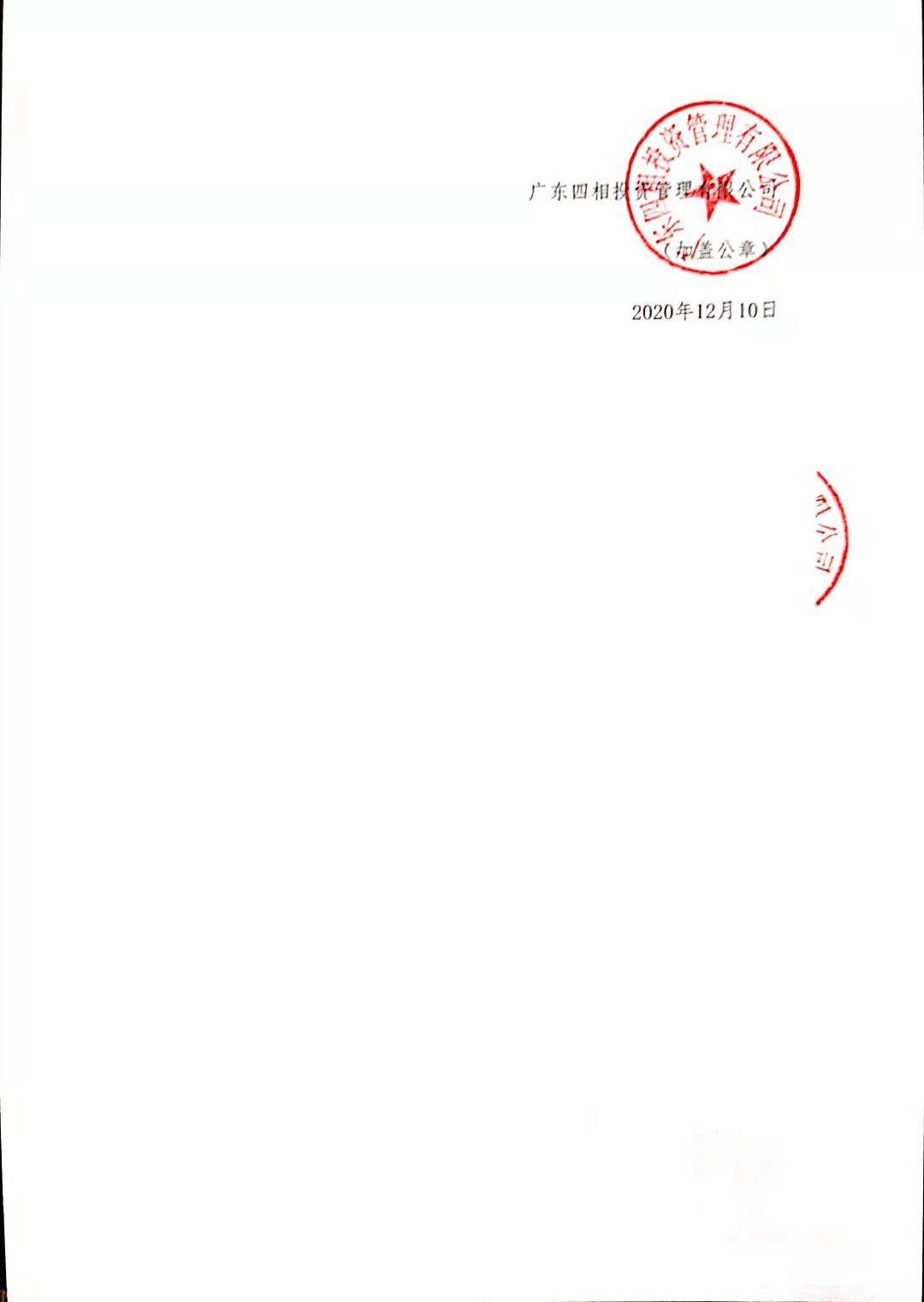 微信图片_20201210161256